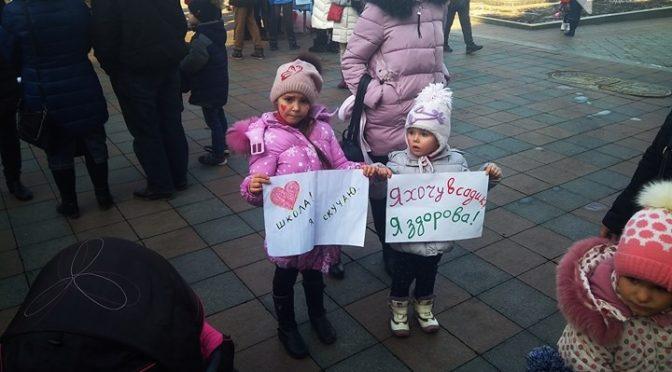 Здоровые дети школе не угроза! В Одессе бастовали родители и дети