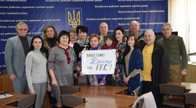 Активисты Беляевского района Одесщины призвали защитить Днестр от гидроэлектростанций