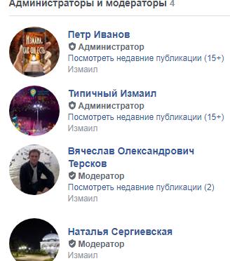Разжигание антиукраинских настроений в социальных сетях Измаила