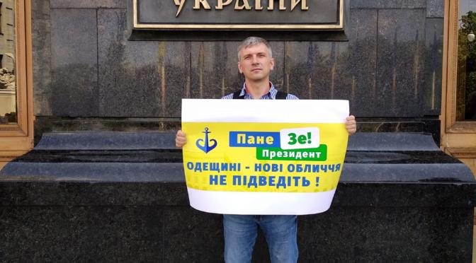 Одессит пикетирует Администрацию Президента Украины с требованием обновления власти в одесском регионе