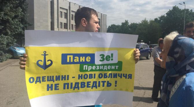 Одесситы выступили за открытый конкурс на должность главы Одесской ОГА