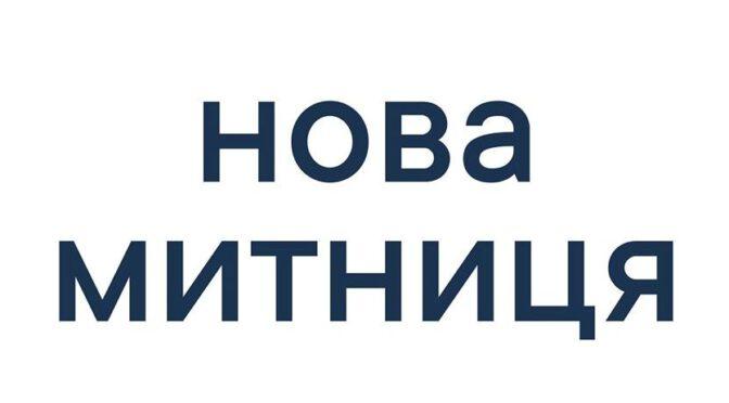 Реформа Гостаможслужбы: за две недели работы в Одесской области существенно увеличились показатели перечисления в бюджет